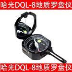 哈光DQL-8原厂出品户外指南针地质罗盘仪