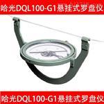 哈尔滨牌DQL100-G1型悬挂式地质罗盘仪