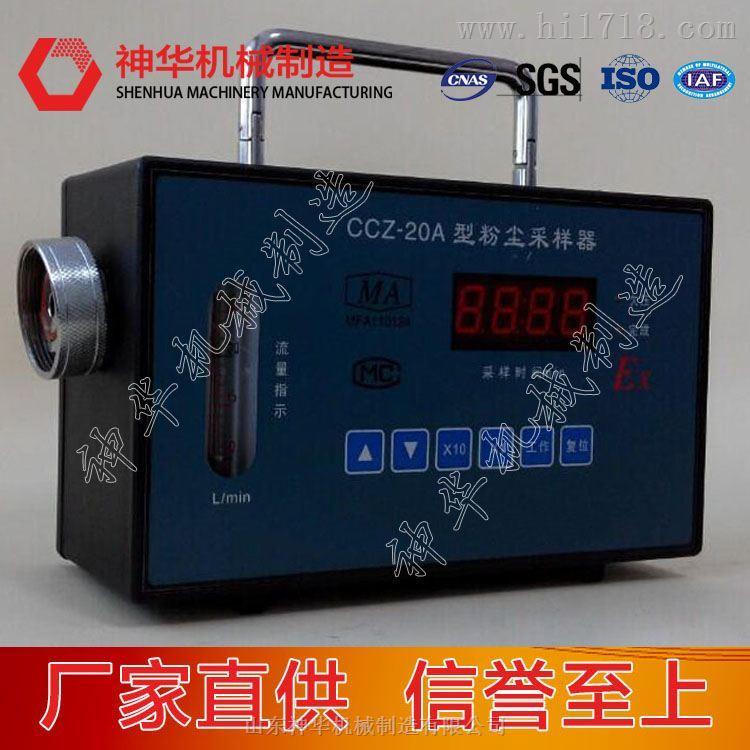CCZ20矿用粉尘采样器外形尺寸 详情介绍 性能参数