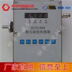 GCG1000型粉尘浓度传感器主要材质 外形尺寸 操作说明