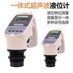 高精度超聲波液位計廠家專供