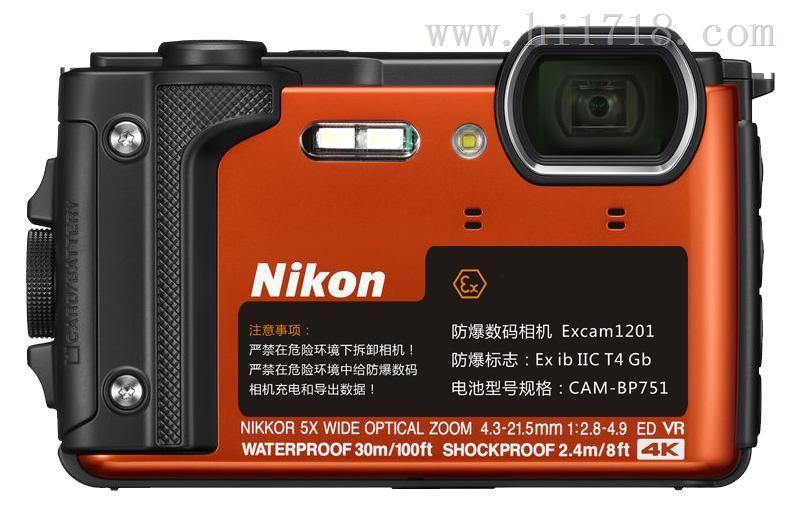 全新Excam1201本安型防爆照相机