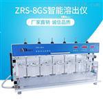 手动溶出试验仪ZRS-8GS