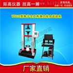 YT010型电子土工布强力综合试验机