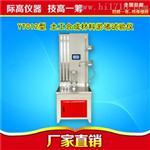 YT012型土工合成材料淤堵試驗儀