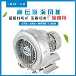 电解液搅拌池专用高压风机