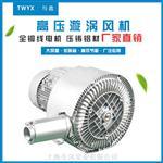 蔬菜清洗专用双叶轮高压风机