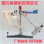 BM-摆式摩察系数测定仪