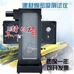 JCY-3触摸屏烟密度测试仪 建筑材料塑料烟密度