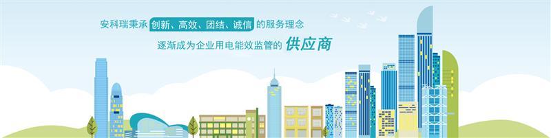 Acrel-2000电力监控系统在张村驿压气站项目的应用