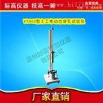 YT1220型塑料排水带芯带压屈强度测定仪