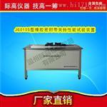 JG010S型橡胶密封带夹持性能试验装置