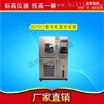 JG7551型高低温试验箱