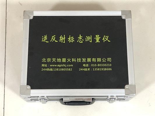 ZTT-101C逆反射标志测量仪