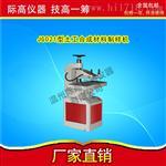 JG021型土工合成材料制样机