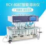 八杯智能RCY-808T药物溶出仪