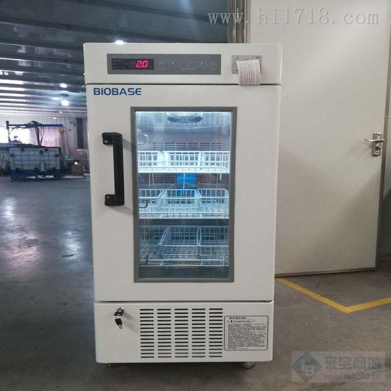 4度储血冰箱山东博科BXC-250血液冷藏箱