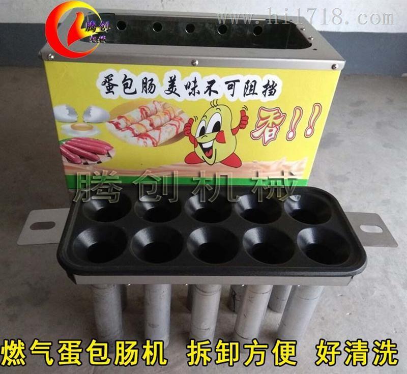 10管全自动燃气鸡蛋包肠机