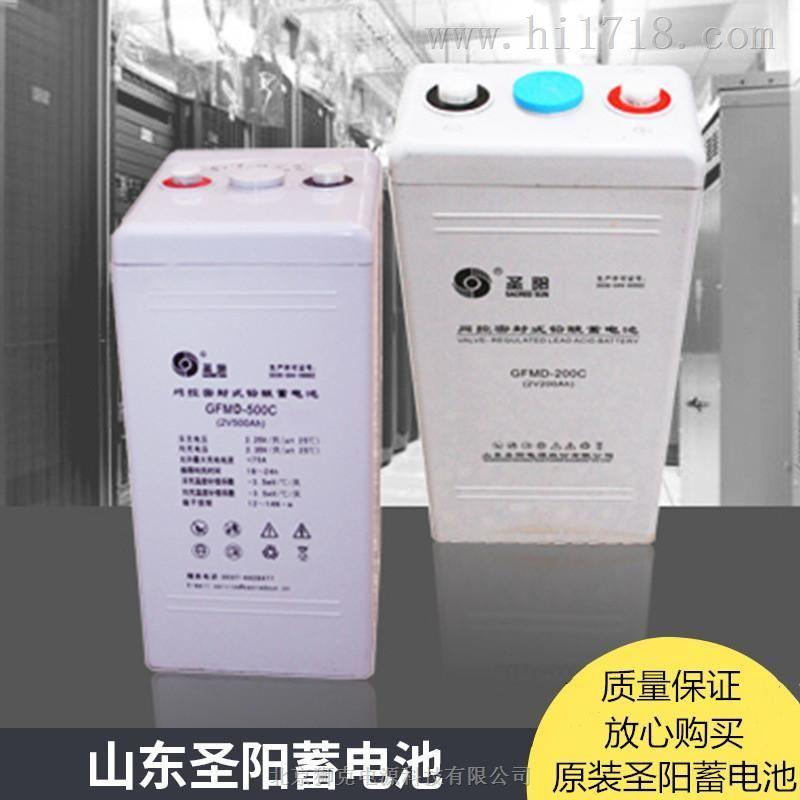 圣阳蓄电池GFM-500 2V500AH山东营销总部