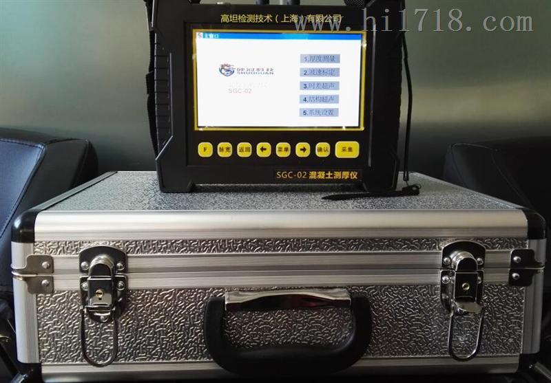 混凝土厚度单面检测仪
