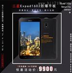 工業級三防平板Expad1602三星防爆智能PAD
