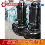 WQK型切割潜水排污泵品牌销售 长期供应