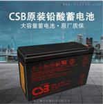 台湾CSB蓄电池UPS12360 6 F2 12V360W