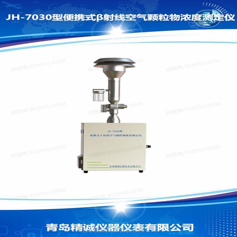 β射线空气颗粒物连续测定仪