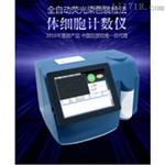 LACTOSCAN SCC体细胞计数仪价格优惠供应
