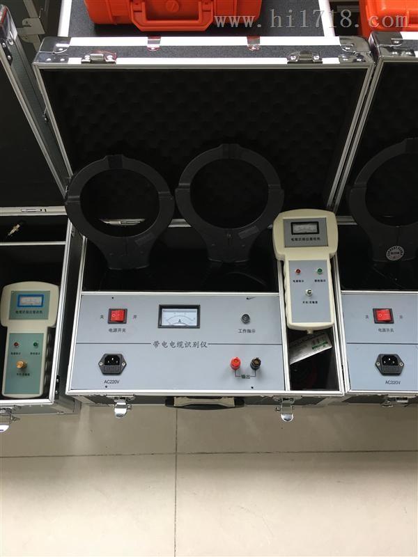 TRSBY带电电缆识别仪厂家直销