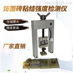 锚栓、隔热材料粘结强度检测仪 ZQS6-5000饰面砖拉拔仪