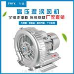 1.5KW小型单相220V高压风机