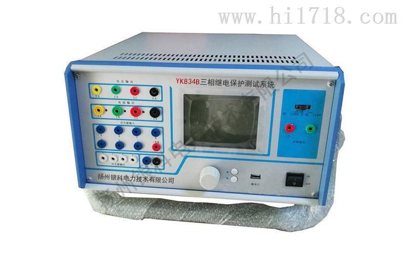 三相继电保护测试仪生产厂家