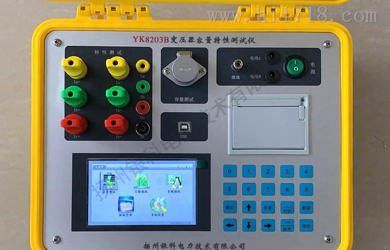 變壓器容量測試儀生產廠家