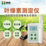 恒美HM-YB葉綠素含量測定儀