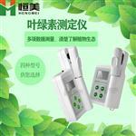 恒美HM-YB葉綠素儀器