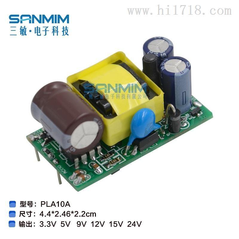 精密10W模块开关电源板5V2A