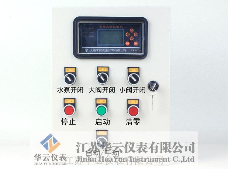 定量加油控制器