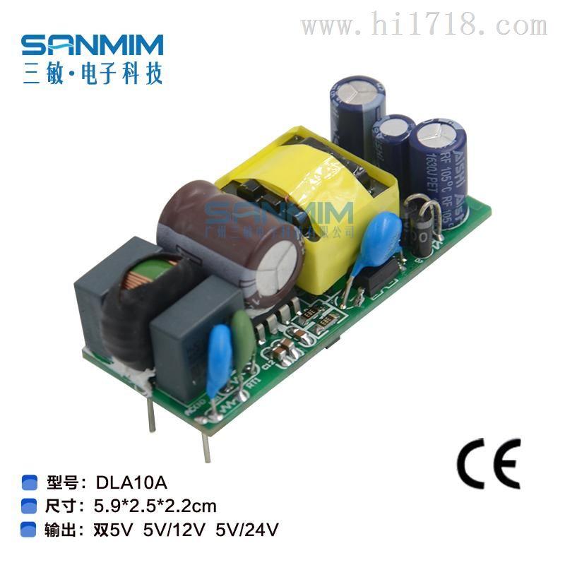 12V/5V双路隔离电源模块10W CE认证