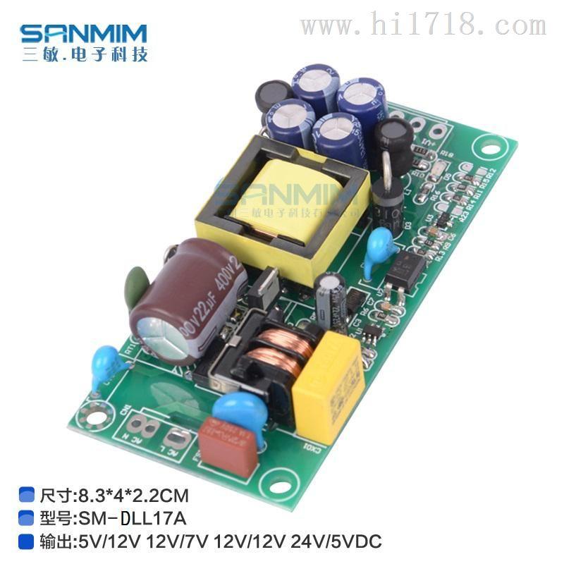 12V1A/5V0.6A 17W双输出开关电源模块裸板