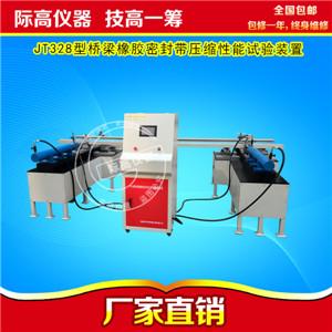JT328型桥梁橡胶密封带压缩性能试验装置.jpg