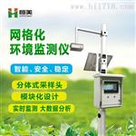 恒美HM-Q06空气质量检测站
