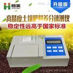 恒美HM-Q800高精度土壤肥料養分檢測儀
