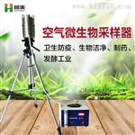 恒美HM-QW6空氣微生物采樣器廠家