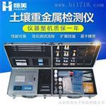 恒美HM-ZSC肥料重金屬檢測儀