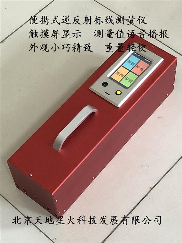 便携式反光标志标线检测仪