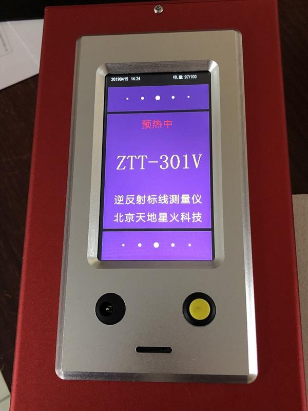 ZTT-301V雨夜逆反射标线测量仪