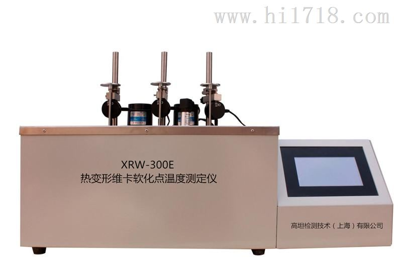 热变形软化点温度测定仪
