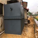 光伏电站一体化污水处理设备装置