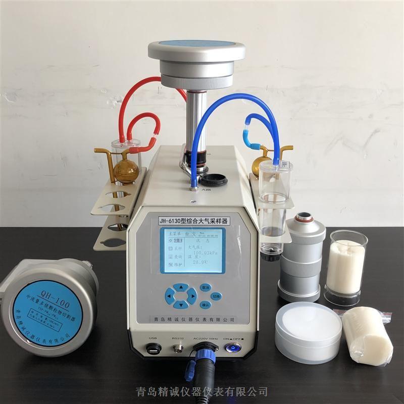 环境空气氟化物颗粒物综合采样器